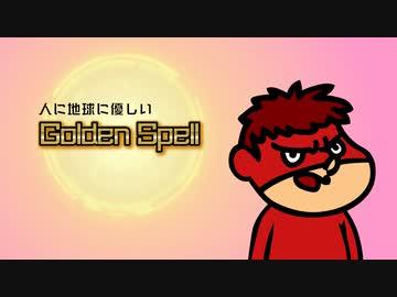 ゴールデン 爪 結社 鷹 スペル の 秘密