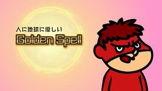秘密結社 鷹の爪 ~ゴールデン・スペル~ 第1話「ゴールデン・スペル」