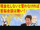 【韓国の反応】日本資産の売却をしないと確約しなければ、首脳会談への出席はしない!【世界の〇〇にゅーす】