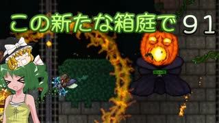 【ゆっくり実況プレイ】この新たな箱庭で part91【Terraria1.4】