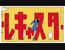 【ななやくん】テレキャスタービーボーイ(long ver.)を歌わずにはいられなかった【歌ってみた】