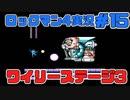 【ロックマン4プレイ実況】#15_ワイリーステージ3【ロックマン クラシックス コレクション】