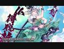 【東方自作アレンジ】Blades ~ 二刀流【メタル】