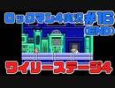 【ロックマン4プレイ実況】#16_ワイリーステージ4(END)【ロックマン クラシックス コレクション】