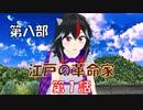 【東方MMD8-1】幕府に支配された町