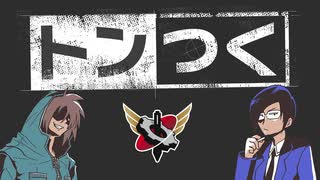 【生放送】トンつく!RE第1回  2020年9月26日放送【アーカイブ】