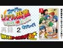 『スーパーリアル麻雀 LOVE2~7!』をプレイ!いい大人達のゲームエンパイア!超(スーパー) 再録part2