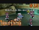 【エターニア】テイルズオブフルコンプ -Part15-【ゆっくり実況】