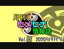 Vol.4 月刊ヒメヒナ情報誌 2020年9月号
