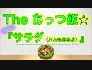 The あっつ飯【サラダ(ハムも入ってるよver)】(第31話)