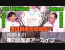 『野島健児のようこそ野島龍神神社へ!』第2回(2020/09/21)