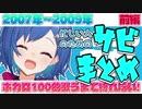 【西園チグサ】ボカロ100曲耐久サビまとめ【前編】