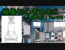動画編集初心者のリプレイ動画「台風の目」Part15