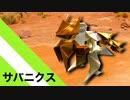 """【折り紙】「サバニクス」 15枚【砂漠】/【origami】 """"Savanix"""" 15 pieces【desert】"""