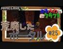 ゆるふわクラフト#25『ピグリンとの遭遇』