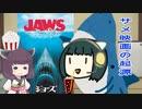 【原石祭】あつまれセイカのシネマラジオ〜サメ映画の起源〜【ボイロラジオ】