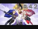 【ゆっくり&VOICEROID実況】ファイアーエムブレム風花雪月 Part42