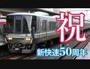 新快速の変わった運用5選【新快速50周年記念】