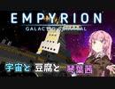 【Empyrion】宇宙と豆腐と琴葉茜 12丁目【VOICEROID実況】