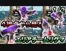 【4画面】4視点から見るエリアチームリグマ(1/2)【Splatoon2】