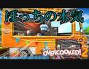 四人用ゲームのベストスコアをぼっちで狙うOVERCOOKED!2【#1】