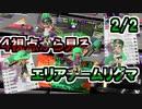 【4画面】4視点から見るエリアチームリグマ(2/2)【Splatoon2】