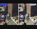【PS4 Pro vs PS5】Marvel's Spider-Man ゲームプレイ比較