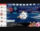 【ポケモン剣盾】ボーナス6でランクマ実況ですぞwww【ヤボヤボ】