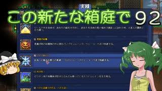 【ゆっくり実況プレイ】この新たな箱庭で part92【Terraria1.4】