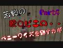 【ホラーゲーム】ホラーピエロペニーワイズ・・・襲いかかるピエロを回避して仲間を助けろ!【Part4】