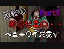 【ホラーゲーム】ホラーピエロペニーワイズ・・・襲いかかるピエロを回避して仲間を助けろ!【Part5】