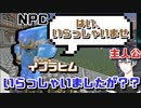 RPG主人公黛、NPCと対話を図るも最終的にNPCに洗脳されてしまう【にじさんじ切り抜き/黛灰/イブラヒム】