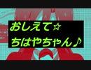 【それ!ラジ★】おしえて☆ちはやちゃん♪#01