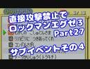 【VOICEROID実況】直接攻撃禁止でエグゼ3【Part27】【ロックマンエグゼ3】(みずと)