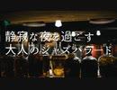 【BGM】静寂な夜を過ごす大人のジャズバラード【JAZZ】無料音楽素材 STAR DUST BGM