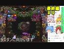 Part33【生配信プレイ】東方ライブアライブ チャットしながらプレイ