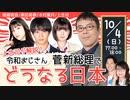 【DHC】2020/10/4(日) 上念司が解説! 「令和おじさん」菅新総理でどうなる日本【渋谷オルガン坂生徒会】