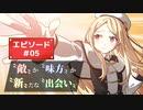 【#5】新たな刺客!?元の世界の漂流者。【ショートアニメ】
