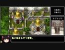 【ロマサガ3リマスター】横文字禁止縛り_part8【ゆっくり実況】