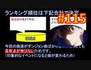 頭「咲-saki-」でオヴェルスの翼!115:咲-saki-と共通点多い金賞受賞フリゲをゆっくり実況