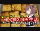【キリキズ】1日食費324円生活 PART20【貧乏飯】