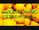 lemon檸檬レモンれもん枸櫞香檬レモンジュCitruslimon