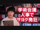 日本学術会議人事でサヨクが大騒ぎする理由