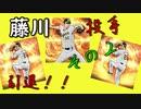 【プロスピA実況】藤川投手を使って勝ちたい!!その2