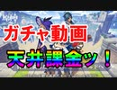 【ガチャ動画】原神・刻晴出るまで回しますッ!!【天井課金】
