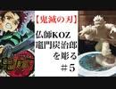【鬼滅の刃】ニコ超仏師が【竈門炭治郎】を彫る #5