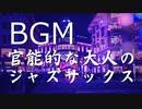 【フリーBGM】JAZZ 官能的な大人のジャズサックスBGM