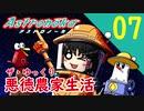 【アストロノーカ】ザ・ゆっくり悪徳農家生活part.7