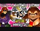 【記号杯】Σデューレンファング vs Dr.神様【一回戦第七試合】-64スマブラCPUトナメ実況-
