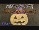トリック・オア・トリート / hiro'【ハロウィン曲セルフカバーMV】
